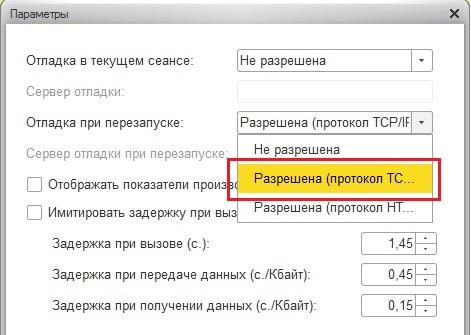 Включение отладки при перезапуске TCP/IP