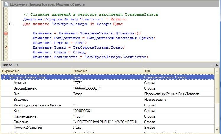 Переменная объектного типа в табло отладки 1С