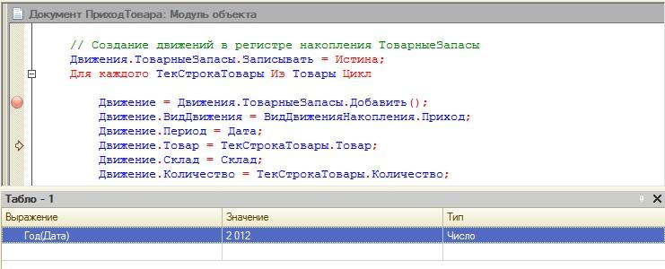 Использование функций в табло отладки 1С