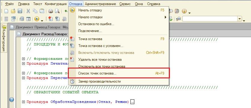 Главное меню – Отладка – Список точек останова