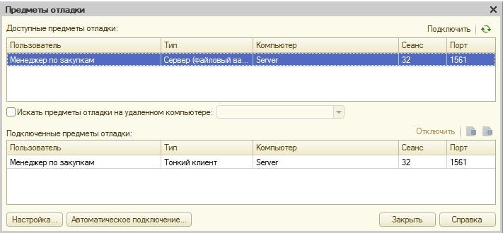 Подключение отладки в серверном контексте