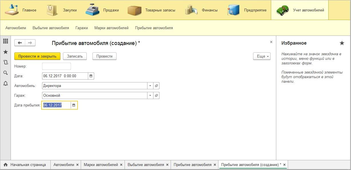 Новая подсистема в конфигурации Управляемое приложение