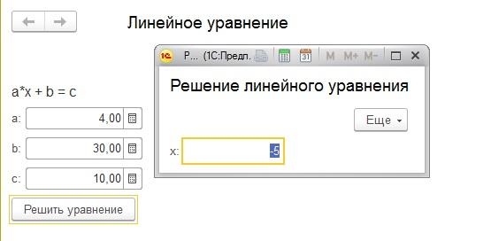 Открытие формы с передачей параметров