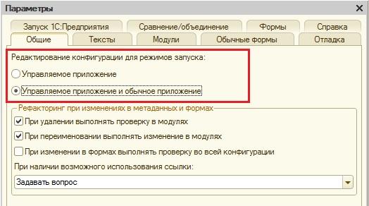 Параметр Редактирование конфигурации для режимов запуска