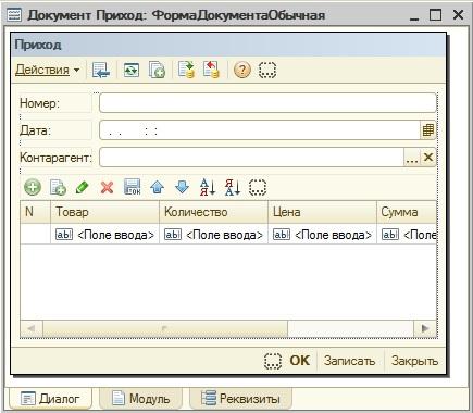 Обычная форма документа 1С