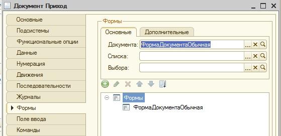 Основная форма документа 1С