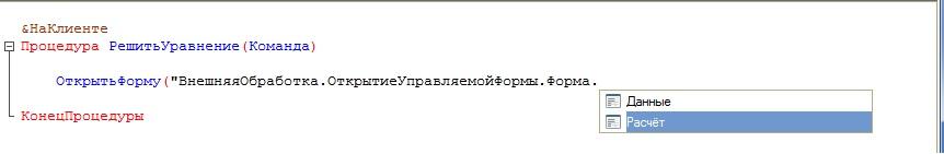 Контекстная подсказка метода ОткрытьФорму
