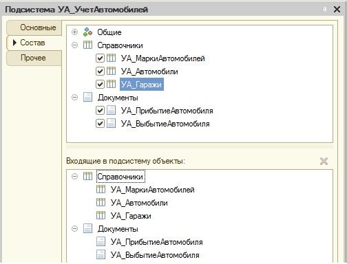 Включение новых объектов расширения конфигурации в подсистему