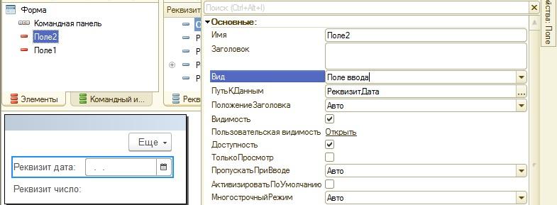 Поля ввода для реквизита с типом дата