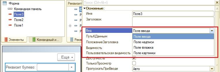 Значения свойства вид для реквизита с типом дата