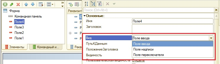 Значения свойства вид для реквизита с ссылочным типом