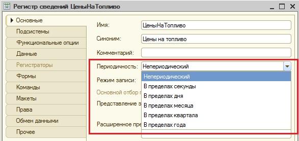 Значения периодичности регистра сведений