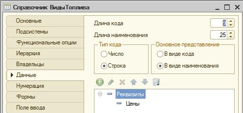 Реквизит справочника