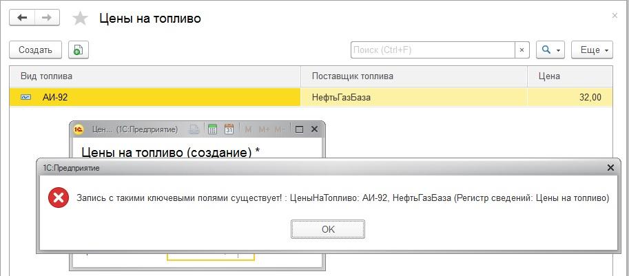 Ошибка при создании дублирующей записи регистра сведений