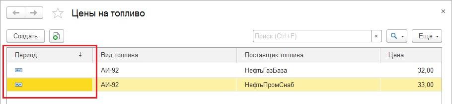 Поле период записей регистров сведений
