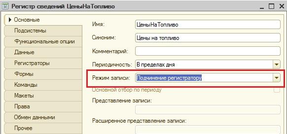 Режим записи регистра сведений