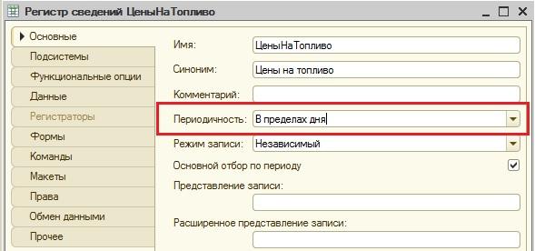 Периодичность День регистра сведений