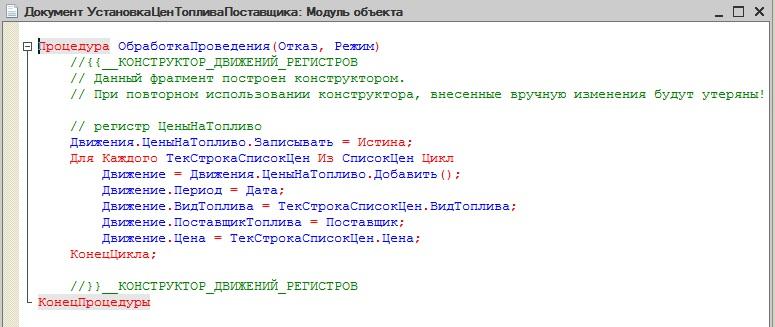 Код в модуле документа Установка цен топлива поставщика