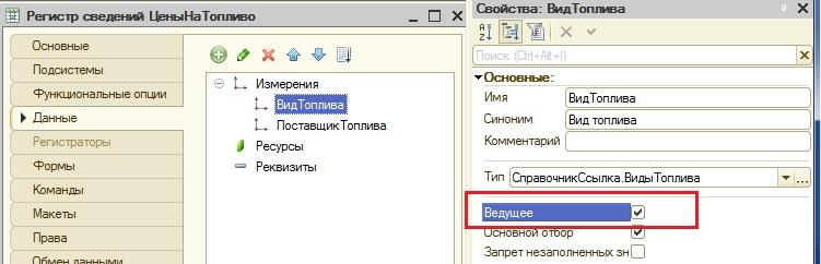 Флаг ведущее для измерения регистра сведений ВидТоплива