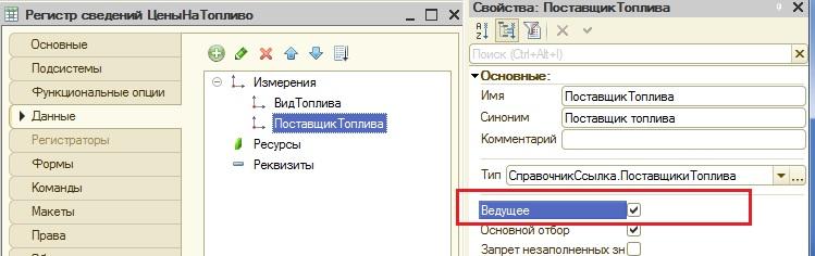 Флаг ведущее для измерения регистра сведений ПоставщикТоплива