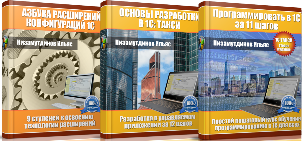Комплект книг по программированию в 1С