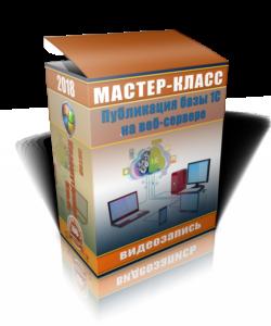 Публикуем базу 1С на веб-сервере