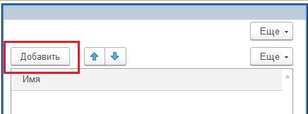 Для добавления новой строки нужно нажать на кнопку добавить