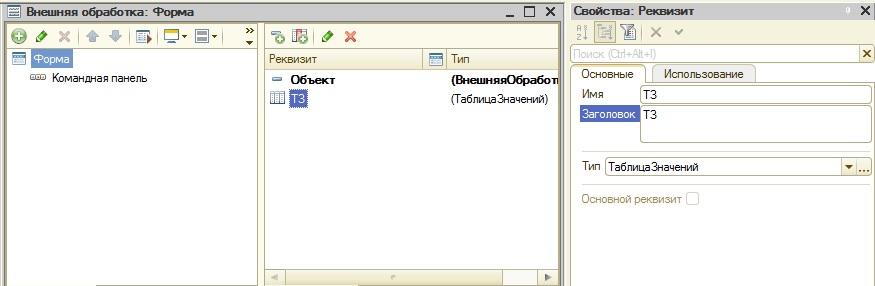 Реквизит формы 1С с типом Таблица значений
