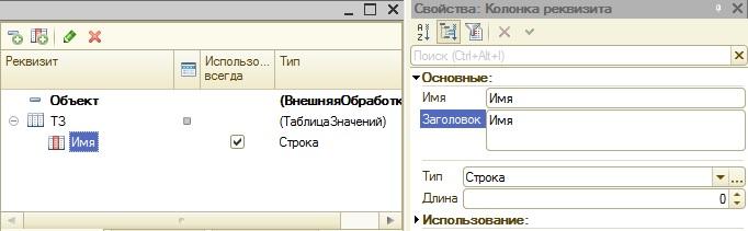 Задаем свойства колонки таблицы на форме