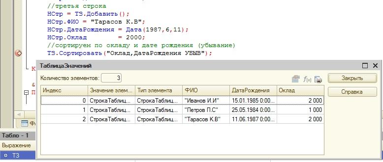 Сортировка таблицы значений 1С