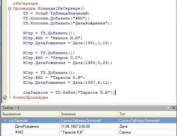 Метод найти таблицы значений 1С