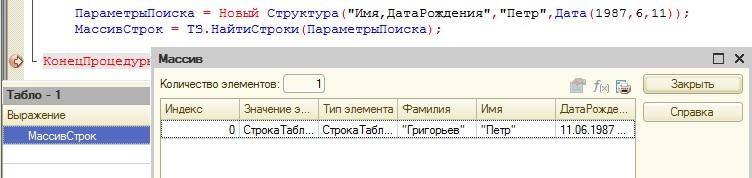 Метод НайтиСтроки таблицы значений 1С
