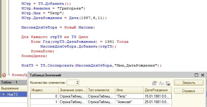 Метод Скопировать таблицы значений 1С