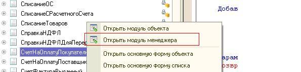 Открыть модуль менеджера объекта