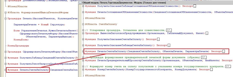Копирование процедуры ПечатьСчетаНаОплату