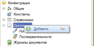 Добавление документа 1С в дерево метаданных