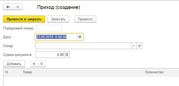 Синоним стандартного реквизиты документа 1С 8.3