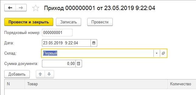 Нумерация документов 1С тип номера строка