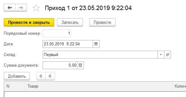 Нумерация документов 1С тип номера число