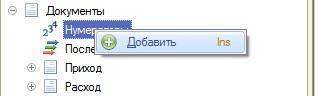 Создание нумератора документов 1С