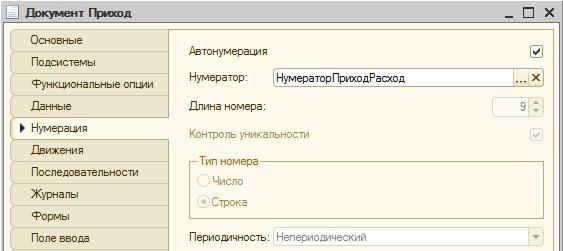 Выбор нумератора документов 1С