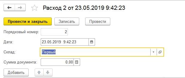 Нумератор документов 1С