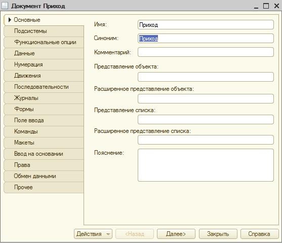 Конструктор документа в 1С 8.3