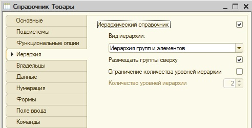 Иерархический справочник 1С