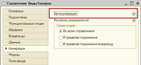 Автонумерация справочника 1С