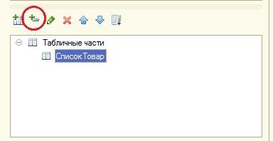 Добавление реквизита в табличную часть документа 1С 8.3