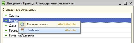Открытие палитры свойств стандартного реквизиты документа 1С 8.3