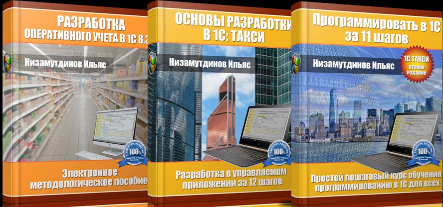 Комплект книг по разработке в 1С