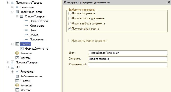Создание новой формы документа