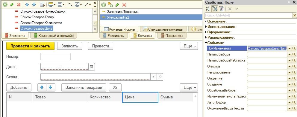 Обработчик ПриИзменении поля таблицы формы